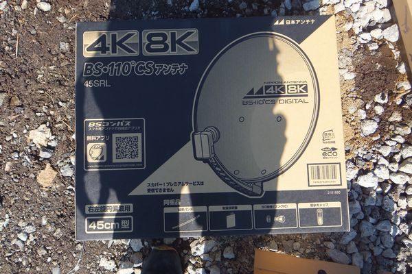 4K8KBS/CSアンテナ